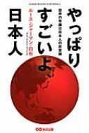 やっぱりすごいよ、日本人