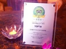 Enoshima Island Spa: Top 10 Day Spas in Japan on TripAdvisor!