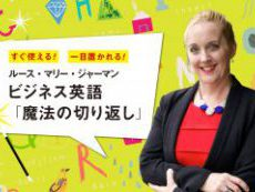 Ruth's Fifth Monthly Column for Courrier Japon Published