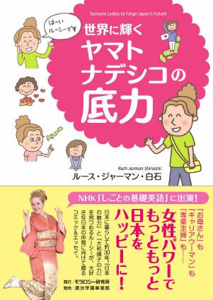 最新刊『世界に輝くヤマトナデシコの底力』6月発売予定!