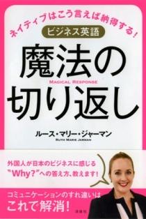 ルーシーの新刊「魔法の切り返し」アマゾンで予約受付中!