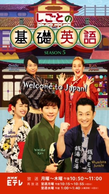NHK Eテレ「しごとの基礎英語」シーズン5 今晩より放映開始です!