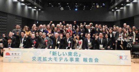 復興庁主催の「新しい東北交流拡大事業報告会」に参加いたしました!