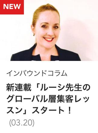 やまとごころ.jpで「グローバル層集客レッスン」のコラム連載を開始!