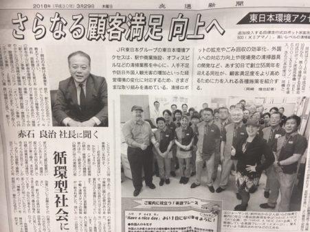 東日本環境アクセス様のスタッフの方々向け英語研修が、交通新聞で紹介されました!