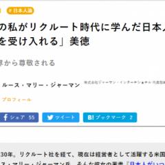 「現代ビジネス」で弊社社長の書籍をテーマとする記事の連載を開始!