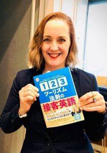 弊社CEOの新刊「『1, 2, 3ツーリズム法則』の接客英語」が発売されました!