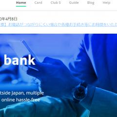 ソニー銀行の英語バンキングサービスのアプリ開設をサポートいたしました