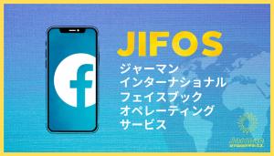新サービス「JIFOS」(英語フェイスブックページ代行運営)とSNS活用についての無料動画を提供!