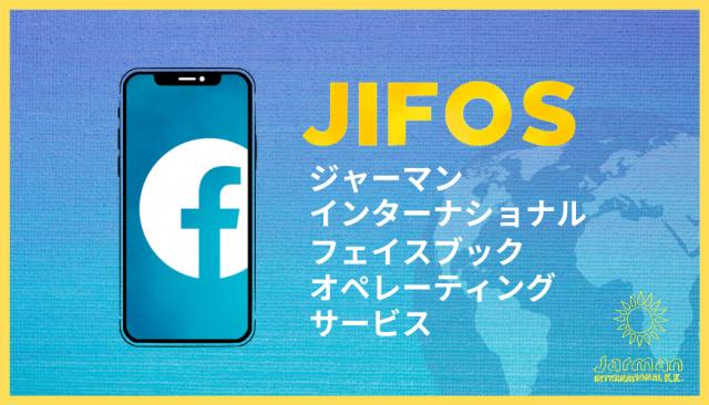 海外向けFacebook運営代行サービス