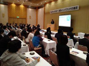 Wakkanai Seminar/稚内セミナー