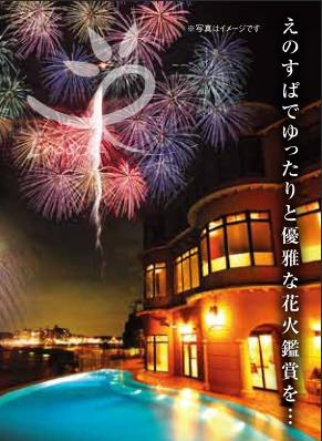 enospa-fireworks