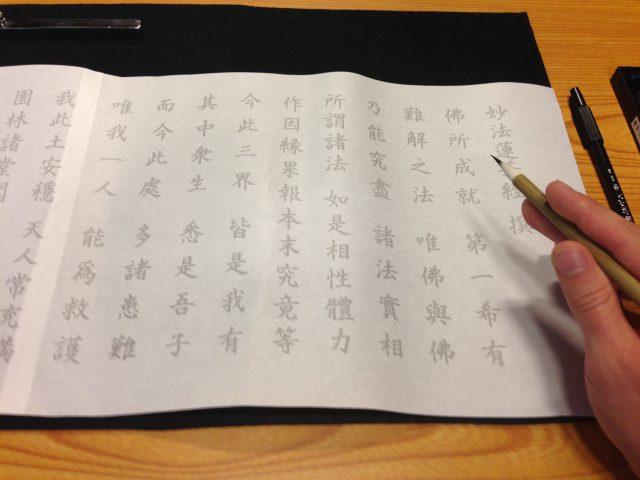 the kanji characters of a buddhist chant
