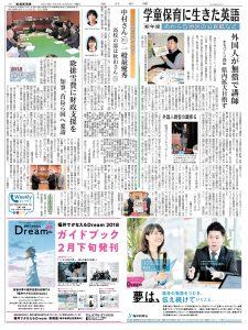 Ruth Jarman in Fukui Newspaper
