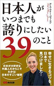 Ruth Marie Jarman Books