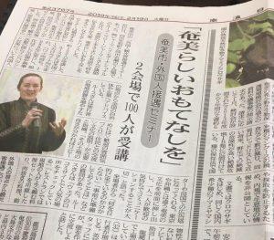 JI Core 50 Consult for Amami Oshima