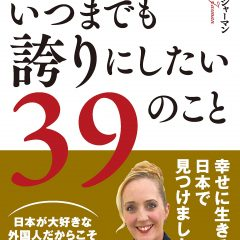 "Jarman International CEO Ruth Marie Jarman's book ranked #1 Best Seller on Amazon Japan in response to her appearance on a popular TV show called ""Sekaiichi Uketai Jugyou (The Most Useful School in the World)""!"