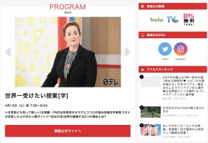 """Tune in this Saturday, April 10 at 8 PM on the popular TV show """"Sekaiichi Uketai Jugyou"""" (The Most Useful School in the World), and watch as Jarman International CEO Ruth Marie Jarman teaches us all about what makes Japan so unique in the world!"""