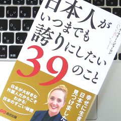 """Jarman International CEO Ruth Marie Jarman's book reached #13 on Amazon's bestseller list under Diplomacy and International Relations! You can still stream her appearance on the beloved TV show, """"Sekaiichi Uketai Jugyou"""" (The Most Useful School in the World), online for free!"""